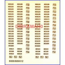 609 ROCO Minitanks - Decals BGS Polizia di frontiera federale 1/87